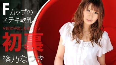 篠乃 나츠키 'F 컵의 멋진 軟乳