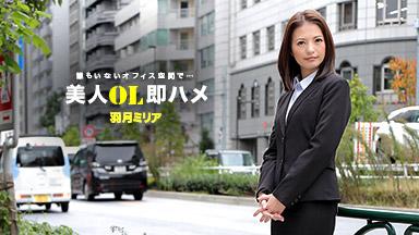 Hatsuki米利亚 美女OL马上鞍Hatsuki米利亚