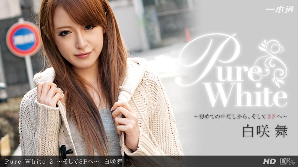 Pure White 2 〜そして3Pへ〜