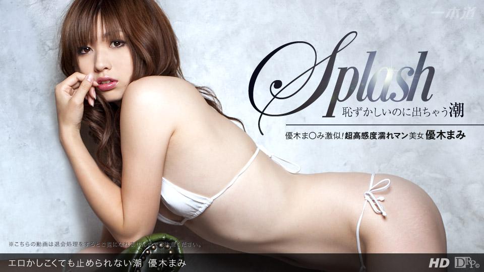 1Pondo 041812_319 Mami Yuuki エロかしこくても止められない潮