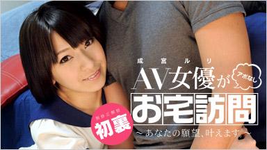 成宮ルリ 「AV女優アポなしお宅訪問」