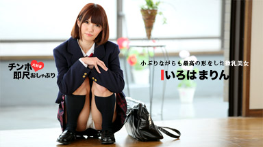 Iroha Marin  Penis love immediately scale pacifier-slim Breasts in the body is the charm of uniforms beauty -