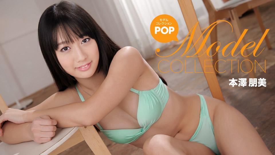 モデルコレクション ポップ 本澤朋美