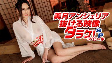 美月アンジェリア 美月アンジェリア 〜抜ける映像ダラケ スペシャル版〜