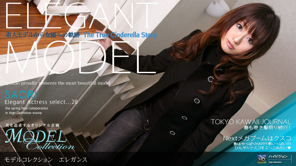Model Collection select...28 エレガンス