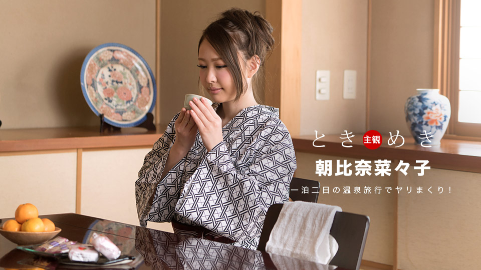 [1Pondo 042718_676] The Throbbing: Anal Sex With Yukata Brauty