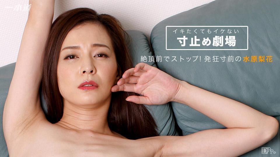 寸止め劇場〜崩壊寸前のエロ過ぎる痴魔女〜