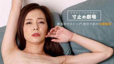 水原梨花 寸止め劇場〜崩壊寸前のエロ過ぎる痴魔女〜