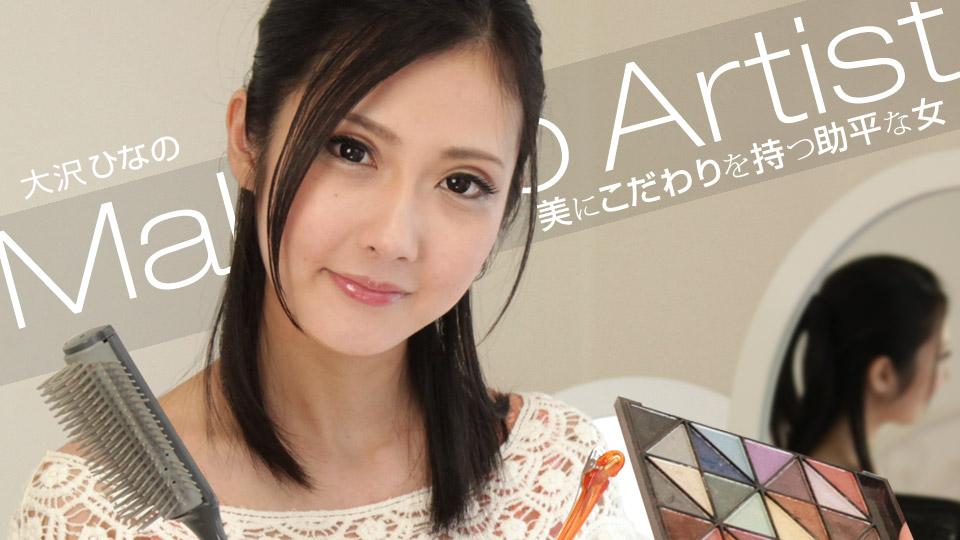[1Pondo 042819_840] A Beautiful Make-up Artist