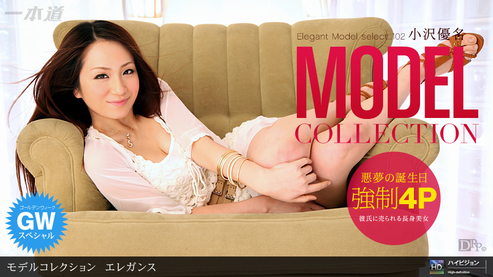 Model Collection select...102 エレガンス