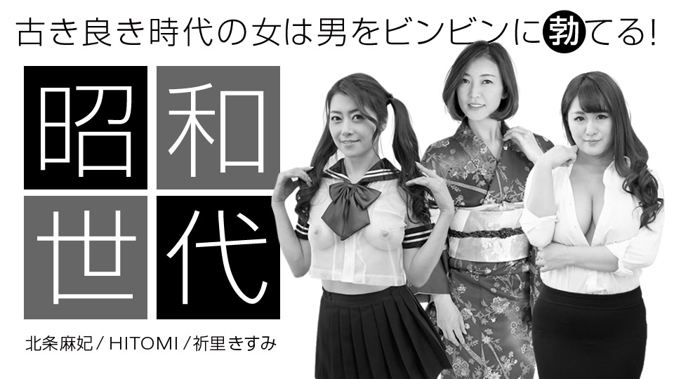 昭和の香り漂う女スペシャル版 北条麻妃 HITOMI 祈里きすみ