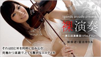 富永ユリア 「裸演奏 〜第3回演奏会・バイオリン〜」