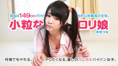 木村金枪鱼 最佳女演员木村,她可以在三种凌空客房金枪鱼