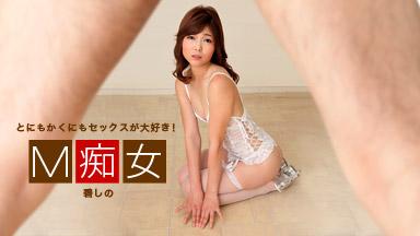 Shino Midori M Slut Shino Midori