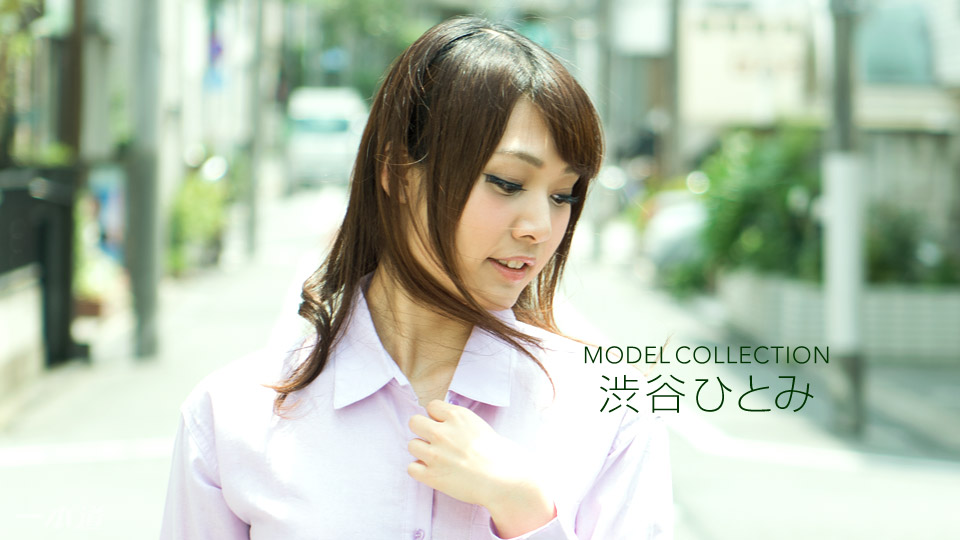 1Pondo 050218_680 モデルコレクション 渋谷ひとみ