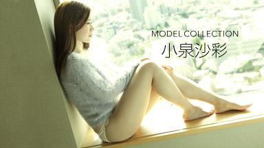 小泉沙彩 モデルコレクション 小泉沙彩
