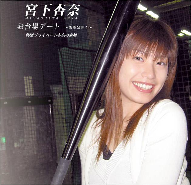 お台場デート 〜衝撃発言〜