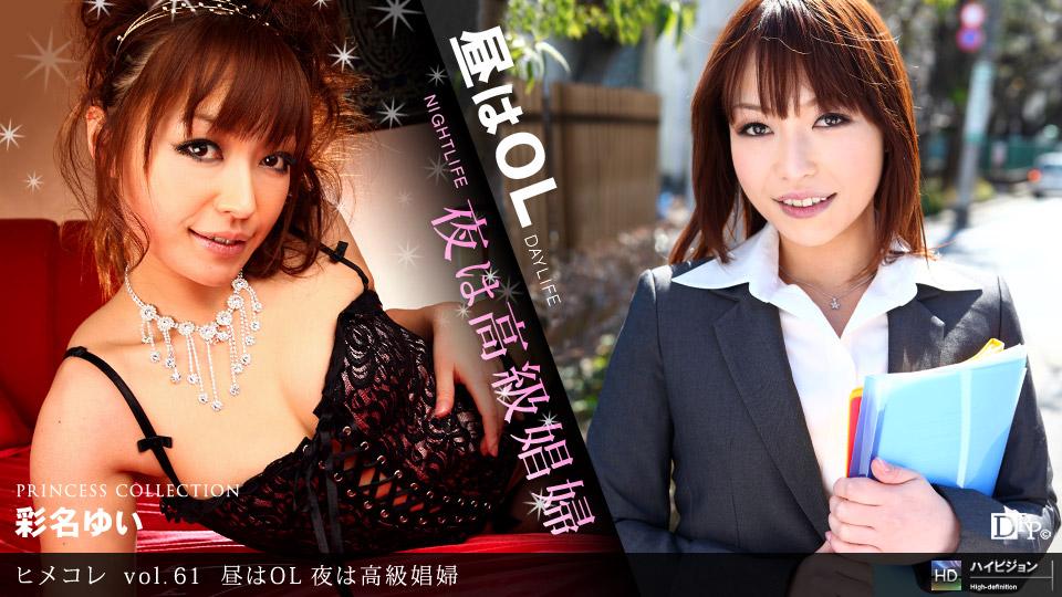 1Pondo 050610_828 Yui Ayana ヒメコレ vol.61 昼はOL夜は高級娼婦