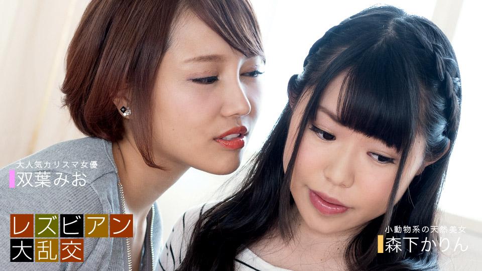 レズビアン大乱交 〜双葉みお&森下かりん〜