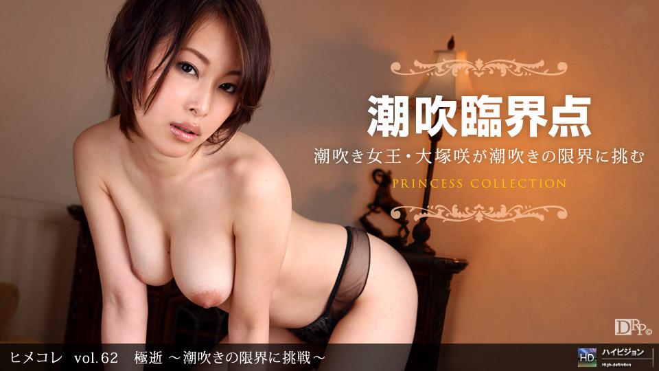 1Pondo 050810_830 ヒメコレ vol.62 極逝 〜潮吹きの限界に挑戦〜