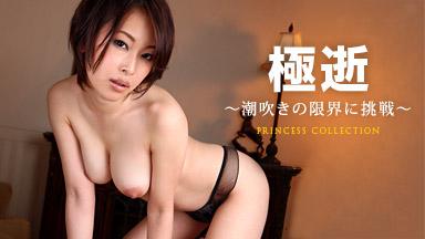 大塚咲 「ヒメコレ vol.62 極逝 〜潮吹きの限界に挑戦〜」