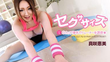 真咲恵美 「セクササイズ」
