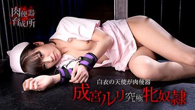 """Narumiya琉璃 """"肉小便池培育植物的天使〜〜白色外套是肉小便池"""""""