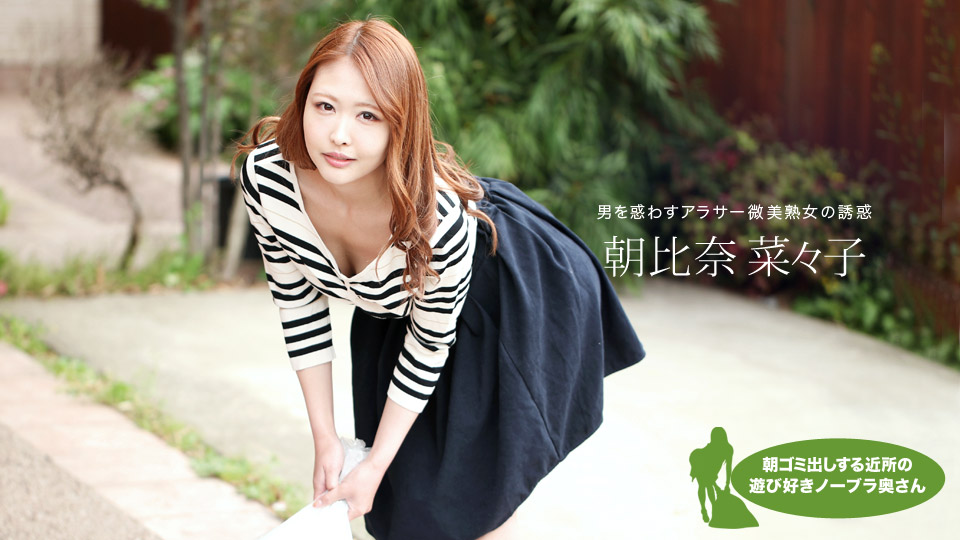 [1Pondo 051119_848] No-bra Wife In The Morning: Nanako Asahina