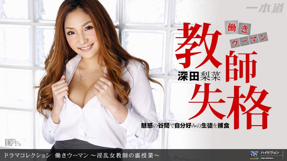 1Pondo 051311_093 働きウーマン 〜淫乱女教師の裏授業〜