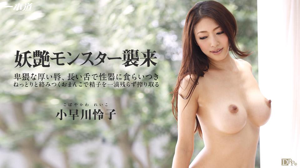 1Pondo 052014_812 Reiko Kobayakawa 妖艶モンスター小早川怜子