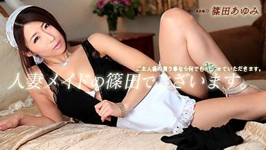 篠田あゆみ 人妻メイドサロン
