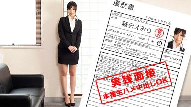 藤沢えみり  現役女子大生のカラダを張った就職面談