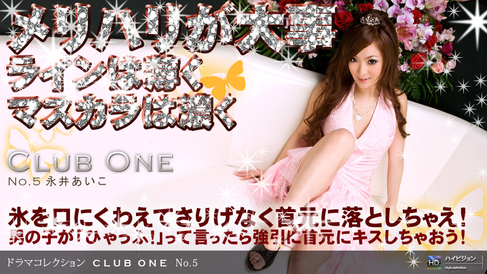 CLUB ONE No.5