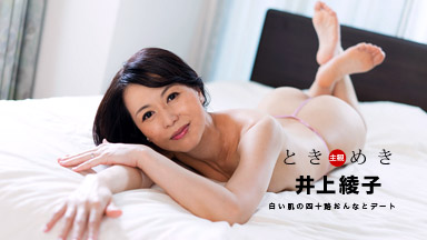 井上綾子 ときめき〜美しく透き通る白い肌の四十路おんな〜
