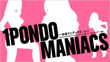 お宝女優 「一本道マニアックス Vol.1」