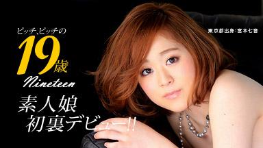宫本Nanaoto 它会借给十几岁的Pochakawa业余女儿