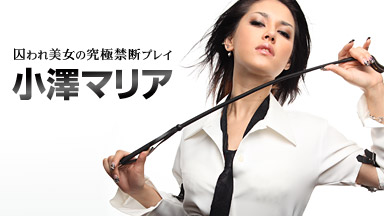 小澤マリア 「伝説の女優 〜小澤マリア〜 PT2」