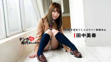 Yoshiharu Tanaka Penis love does not stop Once the immediate scale pacifier-sucking out vulgar your mouth -