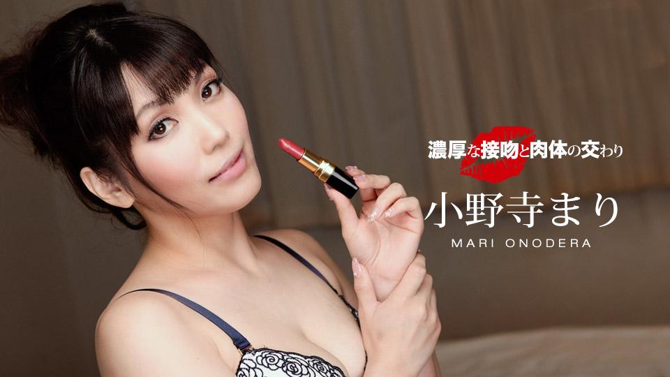 [1Pondo 060119_857] Sweet Kiss And Coitus: Mari Onodera