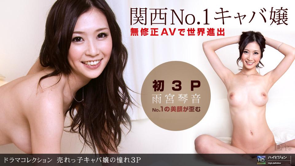 1Pondo 060211_106 Kotone Amamiya 売れっ子キャバ嬢の憧れ3P