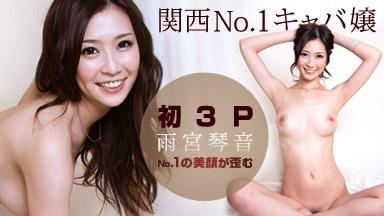 雨宮琴音 「売れっ子キャバ嬢の憧れ3P」