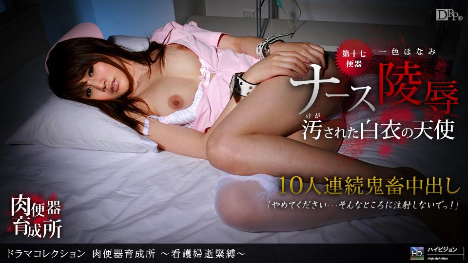 1Pondo 060410_849 Honami Isshiki 肉便器育成所 〜看護婦逝緊縛〜