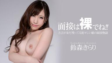 "Suzumori Kirari ""采访中是否-IT-,当然"""