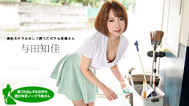 Tomoka Yoda Playful no bra wife in the neighborhood who puts out garbage in the morning Tomoka Yoda