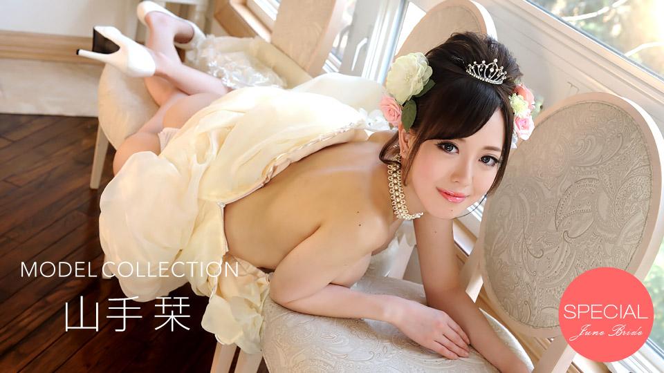 1Pondo 060714_823 モデルコレクション ジューンブライド 山手栞