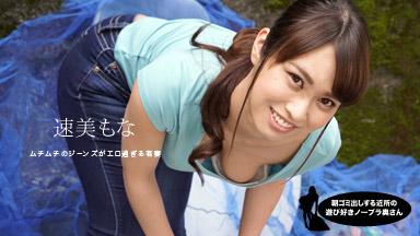 桐島なみ 朝ゴミ出しする近所の遊び好き隣のノーブラ奥さん 速美もな