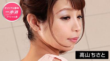Chisato Takayama Chisato Takayama ~ Chisato Takayama Special Edition ~
