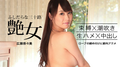 Hirose Nanami What I would like is tied - raw cock love ~