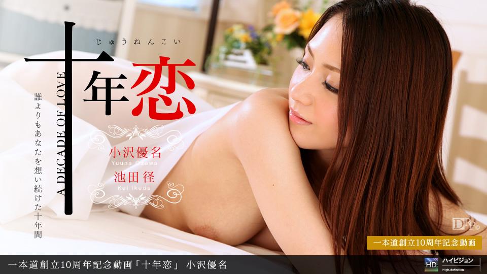 1Pondo 061011_112 Yuuna Ozawa 十年恋