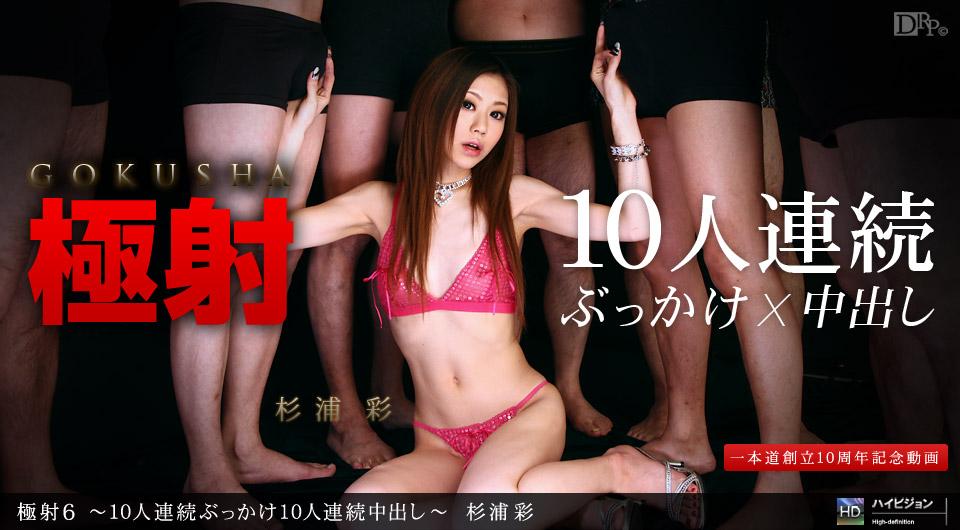 1Pondo 061111_113 Aya Sugiura 極射6 〜10人連続ぶっかけ10人連続中出し〜